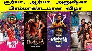 சூர்யா இணையும் மாபெரும் விழா | TSK Official | bhaagamathie | Gajinikanth | IAMK | Tamil Hot