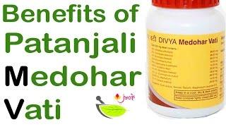 Patanjali Medohar Vati Reviews🔎 Benefits of Divya Medohar Vati👌 Patanjali product review in hindi✍