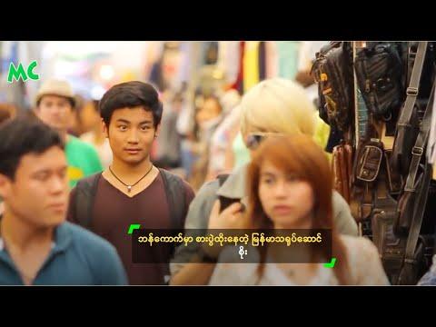 Xxx Mp4 ဘန္ေကာက္မွာ စားပြဲထိုးေနတဲ့ ျမန္မာသ႐ုပ္ေဆာင္ စိုး Soe Aung Naing Soe 3gp Sex