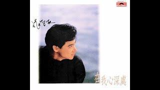 ❤♫ 張學友 - 在我心深處 (1987)