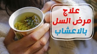 الطب البديل لعلاج مرض السل الرئوي (الدرن) بالاعشاب الطبيعية
