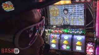 【BASHtv】 THE 勘ぱっ ライトVer. 化物語 チェリ男