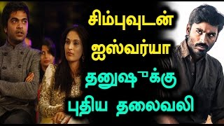 Aishwarya Wants to Direct Simbu   சிம்புவுடன் ஐஸ்வர்யா தனுஷுக்கு புதிய தலைவலி - Filmibeat Tamil