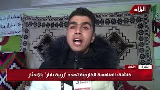 """خنشلة : المنافسة الخارجية تهدد """" زربية بابار """" بالاندثار"""