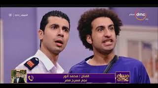 مساء dmc - الفنان محمد أنور | علي ربيع عنده فوبيا من كل حاجة ده بيغسل الموزة من جوه وبره |