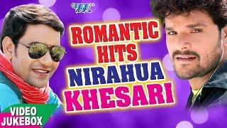 2017 का सबसे हिट गाना - Romantic Hits - Nirahua & Khesari Lal - Video JukeBOX - Bhpjpuri Hot Songs