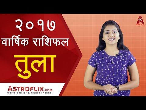 Xxx Mp4 Tula Rashifal 2017 तुला राशिफल २०१७ Libra Horoscope 2017 In Hindi 3gp Sex