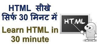 Learn HTML in Hindi  in 30 minutes