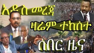 Ethiopia: ዜና እጅግ በጣም ልዩ ዛሬ December 29, 2018