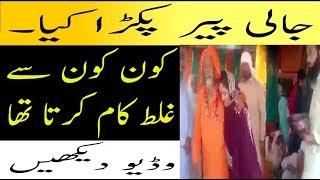 Jali Peer Pakra Gaya | ek or baba | Video out | 2017