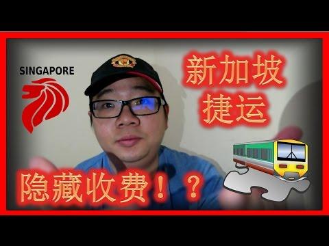 【旅遊】新加坡捷运的隐藏收费 Hidden cost from Singapore train services