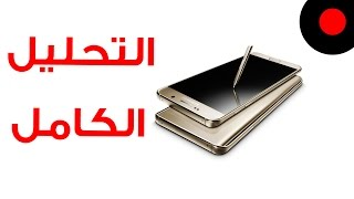 التحليل الكامل لجوال Samsung Galaxy Note 5