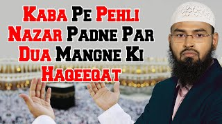 Kaba Par Jo Pehli Nazar Padhti Hai To Kya Us Waqt Mangi Gai Dua Qubool Hoti Hai By Adv. Faiz Syed
