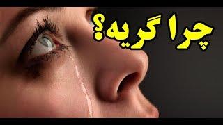 چرا گریه؟ Top 10 Farsi