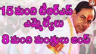 8 TRS MPs & 15TRS MLAS Ready To jump In Congress ..?  TRS Politics  | Namaste Telugu