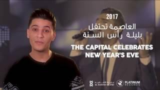 الفنان محمد عساف في حفل ليلة رأس السنة في جزيرة المارية - أبوظبي
