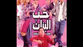 Panet فيلم حب البنات كامل 2