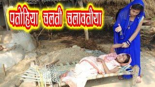 Entertainment Video || पतोहिया चलती चलावतीया || Shivani Singh & Akhilesh Raj Bhojpuriya,