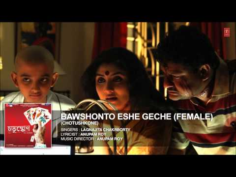 Bawshonto Eshe Geche Full Song (Female) - Bengali Film