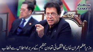 PM Imran Khan Complete Speech At SCO Summit 2019   14 June 2019