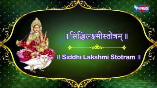 Shree Siddhi Lakhsmi Stotram - With Lyrics - Shailendra Bhartti