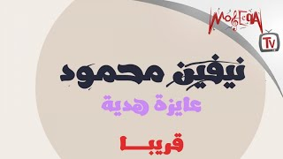 Nevine Mahmoud - Ayza Hedeya Promo برومو كليب نيفين محمود عايزة هدية 2017