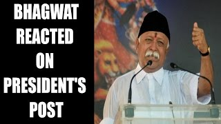 Mohan Bhagwat says, he is not  in the presidential race | Oneindia News