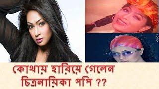 কোথায় হারিয়ে গেলেন চিত্রনায়িকা পপি - Bangla Actress Popy 's update