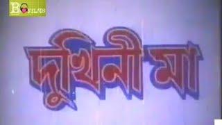 Bangla Old Movie। Dukhini Maa । দুঃখিনী মা   Rozina, Sunetra