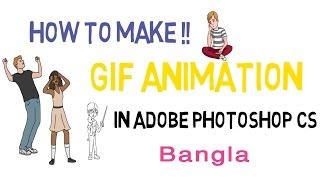 How to Make a Gif Animation in Adobe Photoshop CS  [Bangla]
