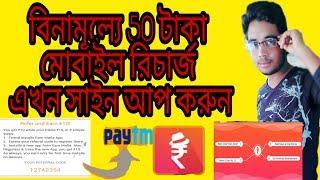 বিনামূল্যে 50 টাকা মোবাইল রিচার্জ এখন সাইন আপ করুন /Free 50 taka mobile Recharge now Sign up now