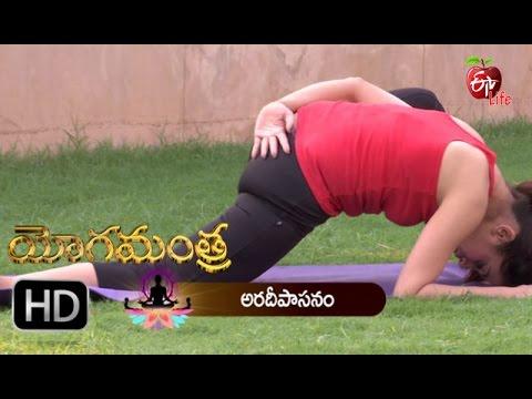 Xxx Mp4 Yoga Mantra ARADEEP ASANAM 23rd April 2016 యోగమంత్ర Full Episode 3gp Sex