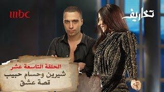 شيرين مغرومة! وهذا ما قالته عن زوجها حسام حبيب في تخاريف مع وفاء الكيلاني