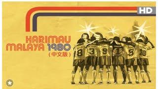Harimau Malaya 1980 Documentary (Malay Subtitle)
