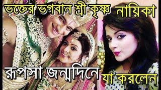 টেলি-নায়িকা রূপসা জন্মদিনে যা করলেন | Bhakter Bhagaban Sri Krishna actress Rupsha Mukherjee Birthday