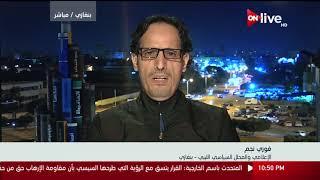 مظاهرات في بنغازي منددة بزيارة السفير البريطاني .. فوزي نجم