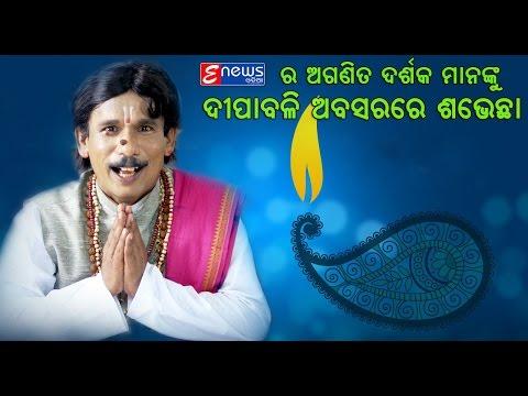 Diwali Wishes || Papu Pum Pum || Odia HD Videos