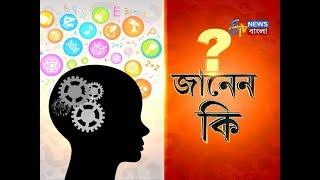 JANEN KI :  কোথায়  প্রথম পাক প্রেসিডেন্টের জন্মস্থান ?  ETV News Bangla