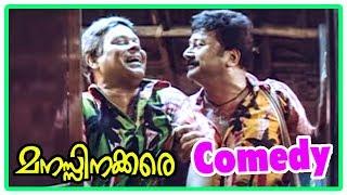 Manassinakkare Malayalam Movie | Full Comedy Scenes | Jayaram | Nayanthara | Sheela | Innocent