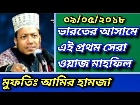 Xxx Mp4 New Bangla Islamic HD Waz 2018 Mufti Amir Hamja 3gp Sex