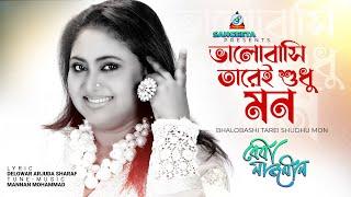 Bhalobashi Tari Shudhu Mon - Baby Naznin Music Video - Bashoria