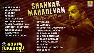 Shankar Mahadevan Film Hits | Super Hit Kannada Songs Of Shankar Mahadevan