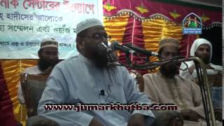 Bangla Waz: Iman by Shaikh Amanullah Madani