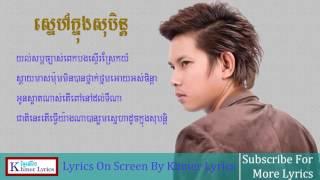 ស្នេហ៏ក្នុងសុបិន្ត-កែវ វាសនា | Sne Knong Soben-Keo Veasna [Lyric]
