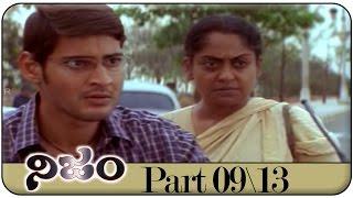 Nijam Telugu Movie Part 09/13 || Mahesh Babu, Rakshita, Rasi || Shalimarcinema