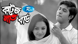 Cottage Love Bird | Towsif | Prosun Azad | Bangla Natok 2018 | Rtv