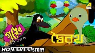 Gapper Feriwala   Dairath   Bangla Cartoon Video   Animation for Kids