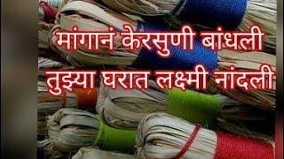 Mangana Kersuni Bandhali | मांगानं केरसुणी बांधली