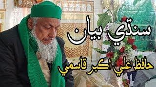 Sindhi full bayan Hafiz Ali Akbar qasmi | Bhej mashorian wara sain | Sindhi full hd speeches