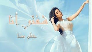 حنان رضا - شفتي انا (فيديو كليب حصري) | 2017